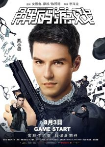 Reborn (2018) (Chinese) Free Download