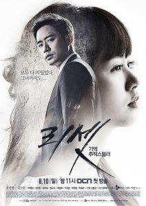 Reset (Korean Series) Free Download