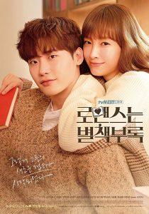 Romance is a Bonus Book ( Korean Series) Season 1 Free Download