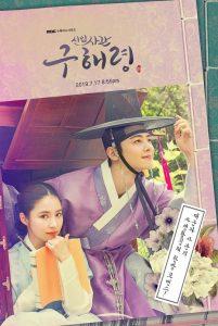 Rookie Historian Goo Hae Ryung (Korean Series) Movie Download