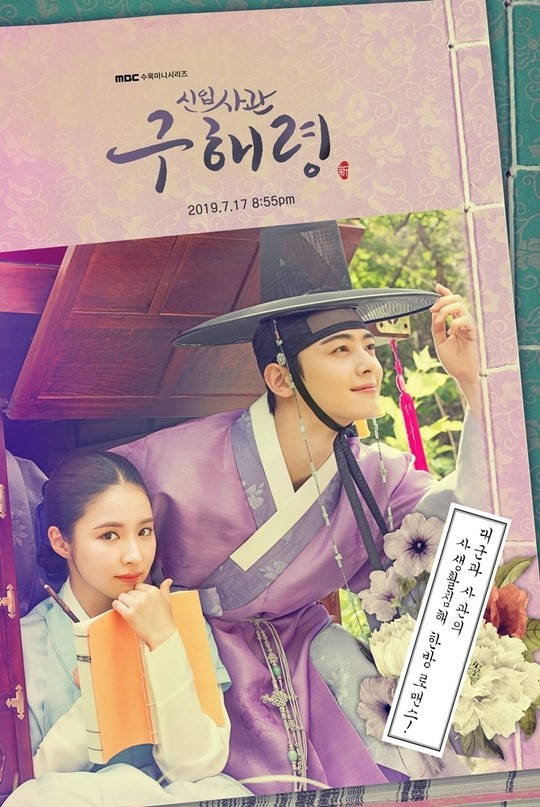 Rookie Historian Goo Hae Ryung (Korean Series) Movie Download
