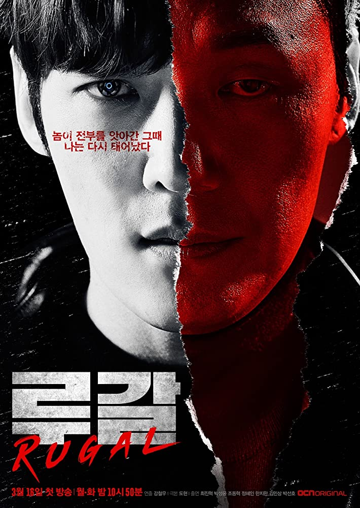Rugal (Korean Series) Season 1 All Episodes Free Download