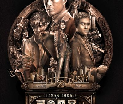 S Storm (2016) (Chinese) Free Download