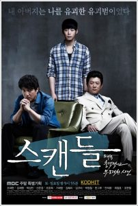 Scandal (Korean Series) Season 1 Free Download