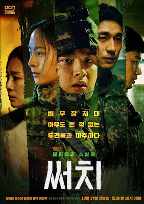 Search (Korean Series) Season 1 Free Download
