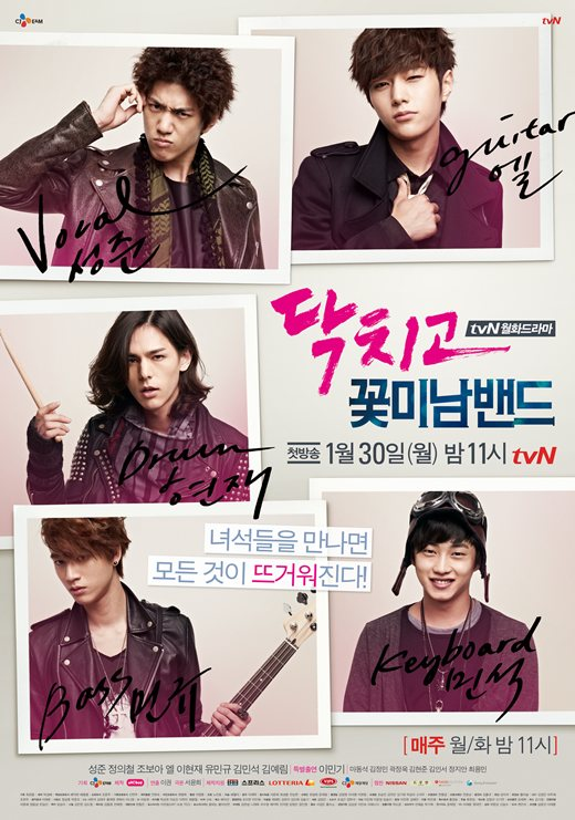 Shut Up Flower Boy Band (Korean Series)