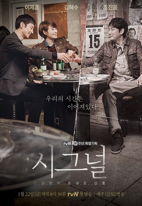 Signal (Korean Series) Season 1 Full Episodes Download