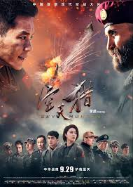 Sky Hunter (2017) (Chinese) Free Download