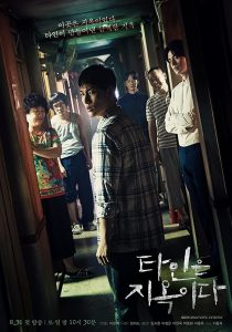 Strangers From Hell (Korean Series) Free Download