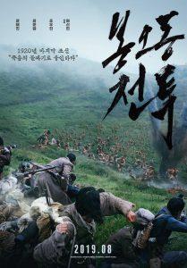 The Battle Roar to Victory (2019) (Korean) Movie Download