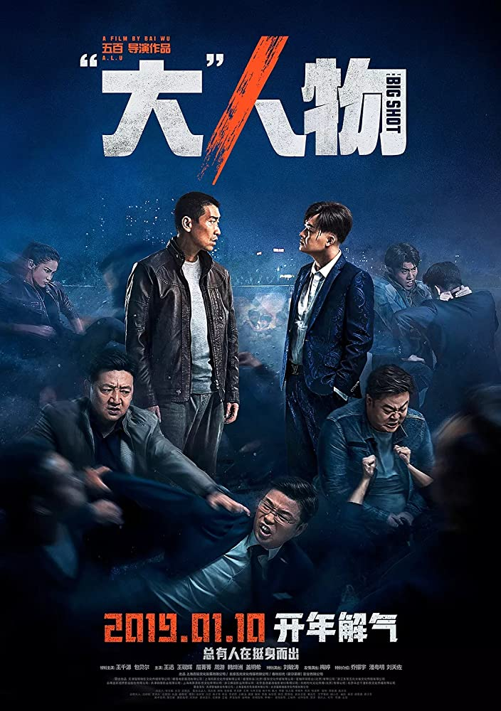 The Big Shot (2019) (Chinese) Free Download