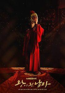 The Crowned Clown (Korean Series) Season 1 Free Download