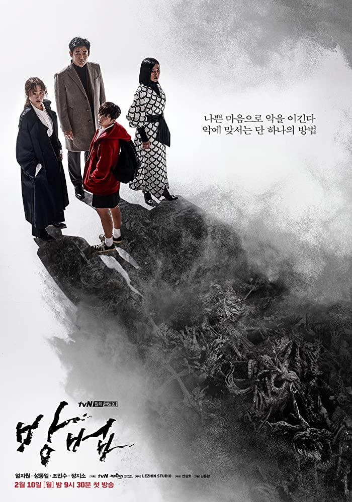 The Cursed (Korean Series) Season 1 All Episodes Free Download
