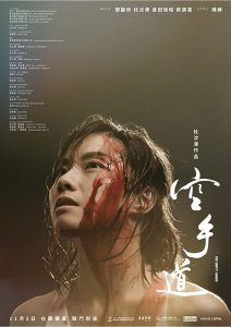 The Empty Hands (2017) (Chinese) Free Download