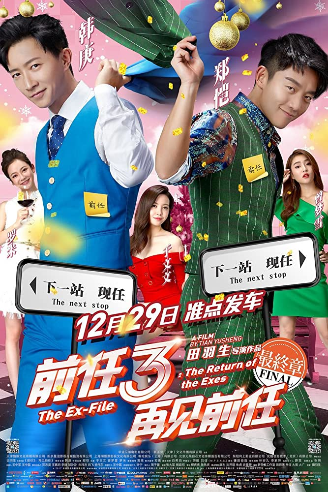 The Ex File 3 Return of the Exes (2017) (Chinese) Free Download