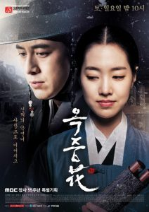 The Flower in Prison (Korean Series) Season 1 Free Download