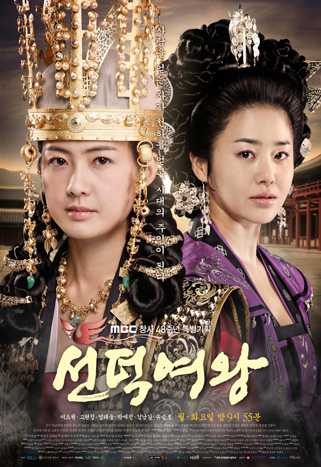 The Great Queen Seondeok (Korean Series) Free Download