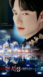 The King Eternal Monarch (Korean Series) Season 1 All Episodes Free Download
