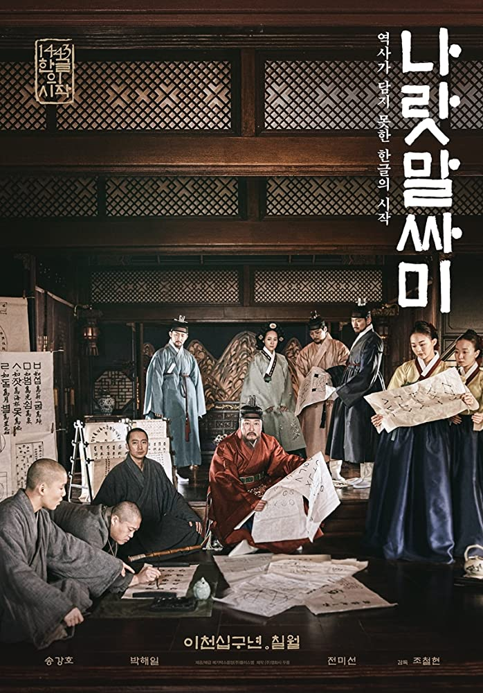 The Kings Letters (2019) (Korean) Free Download