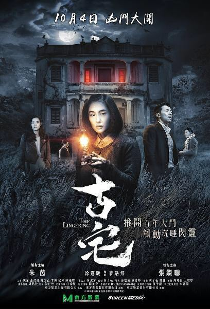 The Lingering (2018) (Chinese) Free Download