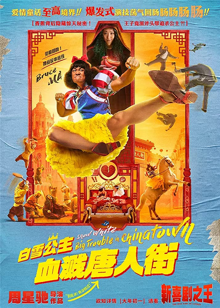 The New King Of Comedy (2019) (Chinese) Free Download