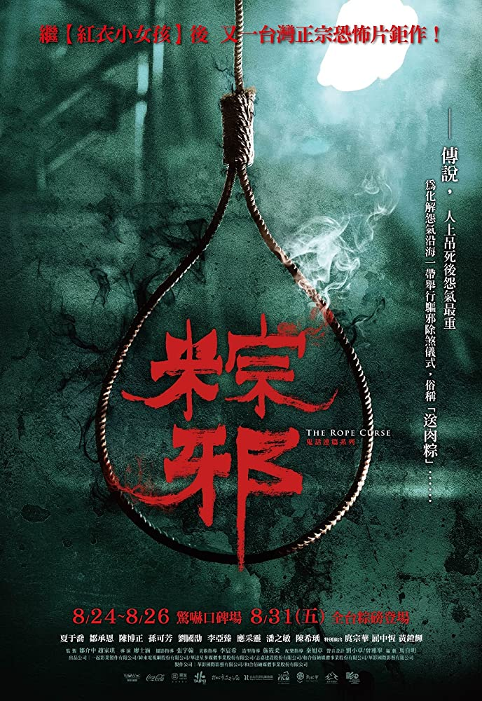 The Rope Curse (2018) (Chinese) Free Download