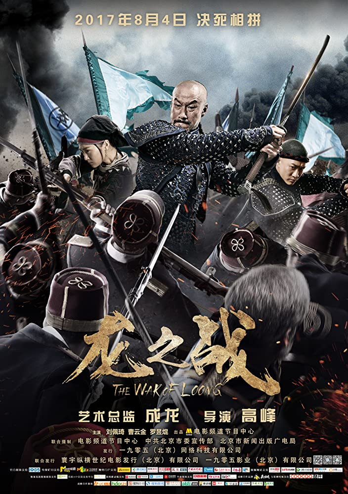 The War Of Loong (2017) (Chinese) Free Download