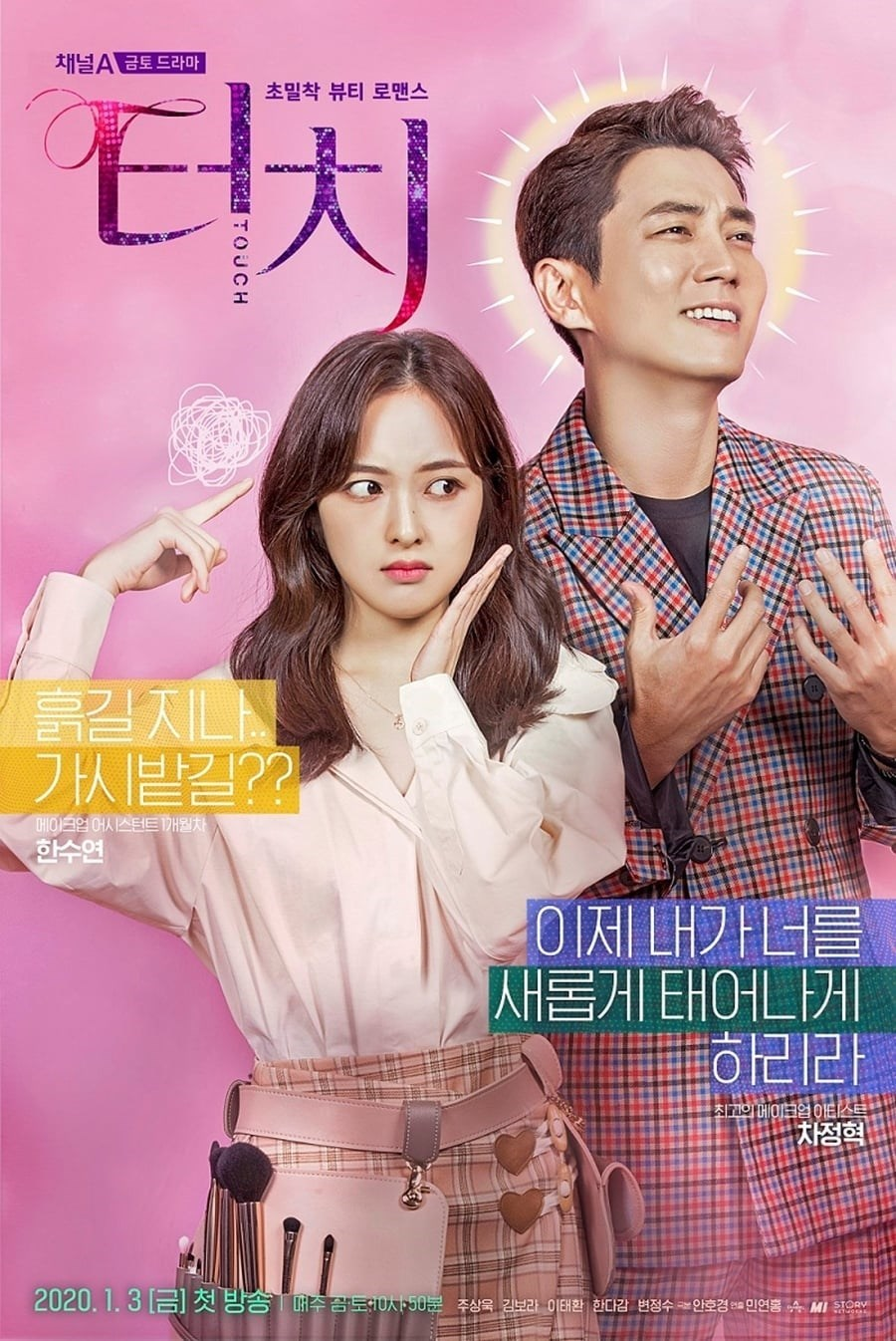 Touch (Korean Series)