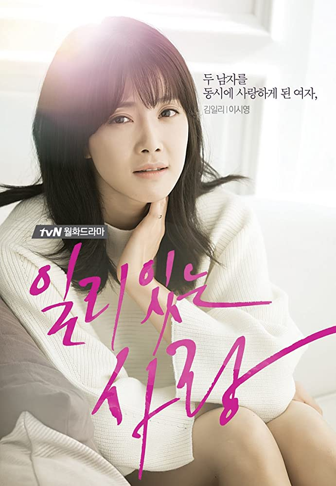 Valid Love (Korean Series) Season 1 All Episodes Free Download