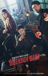 Vampire Detective (Korean Series) Free Download