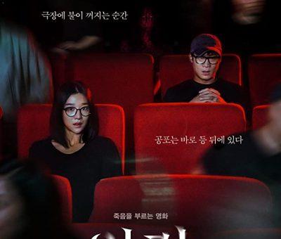 Warning Do Not Play (2019) (Korean) Free Download