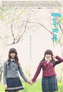 Who Are You School 2015 (Korean Series) Free Download