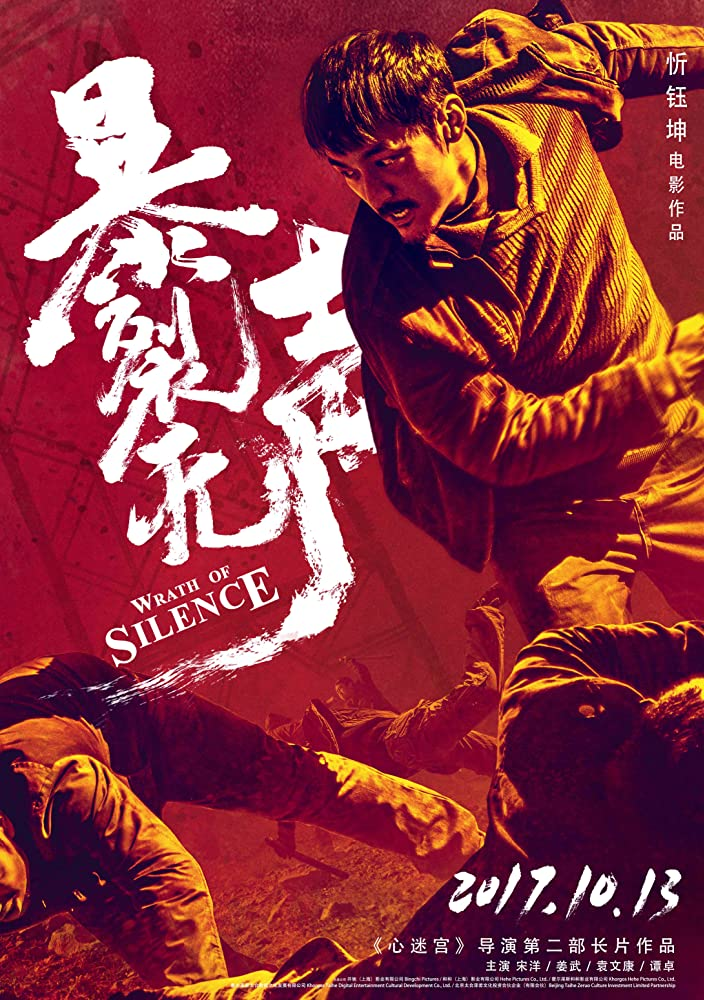 Wrath Of Silence (2017) (Chinese)
