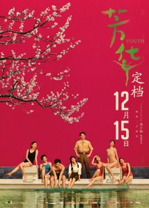 Youth (2017) (Chinese) Free Download
