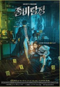 Download Movie Zombie Dectective