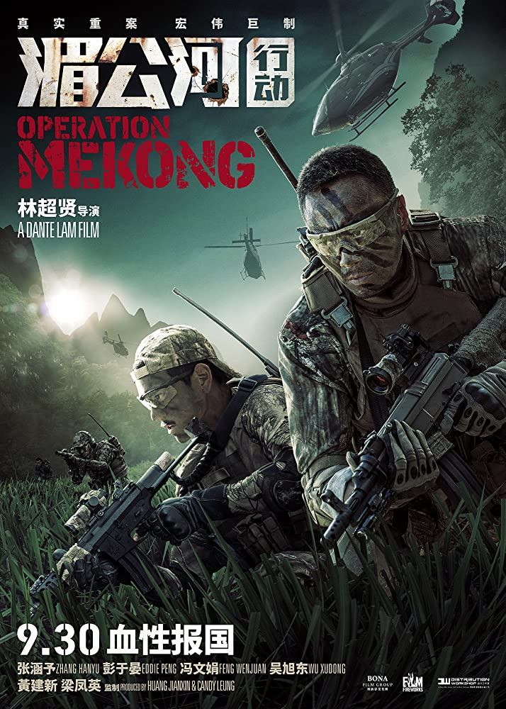 Operation Mekong 2016 Download
