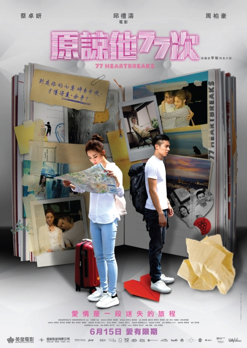 77 Heartbreaks (2017) (Chinese) Free Download