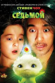 Download Movie CJ7 2008