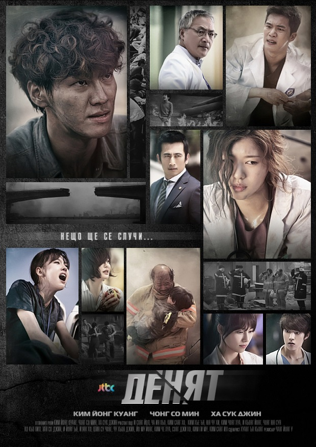 D-Day (Korean Series) Season 1 Free Download