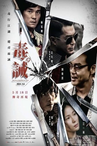 Dealer Healer (2017) (Chinese) Free Download