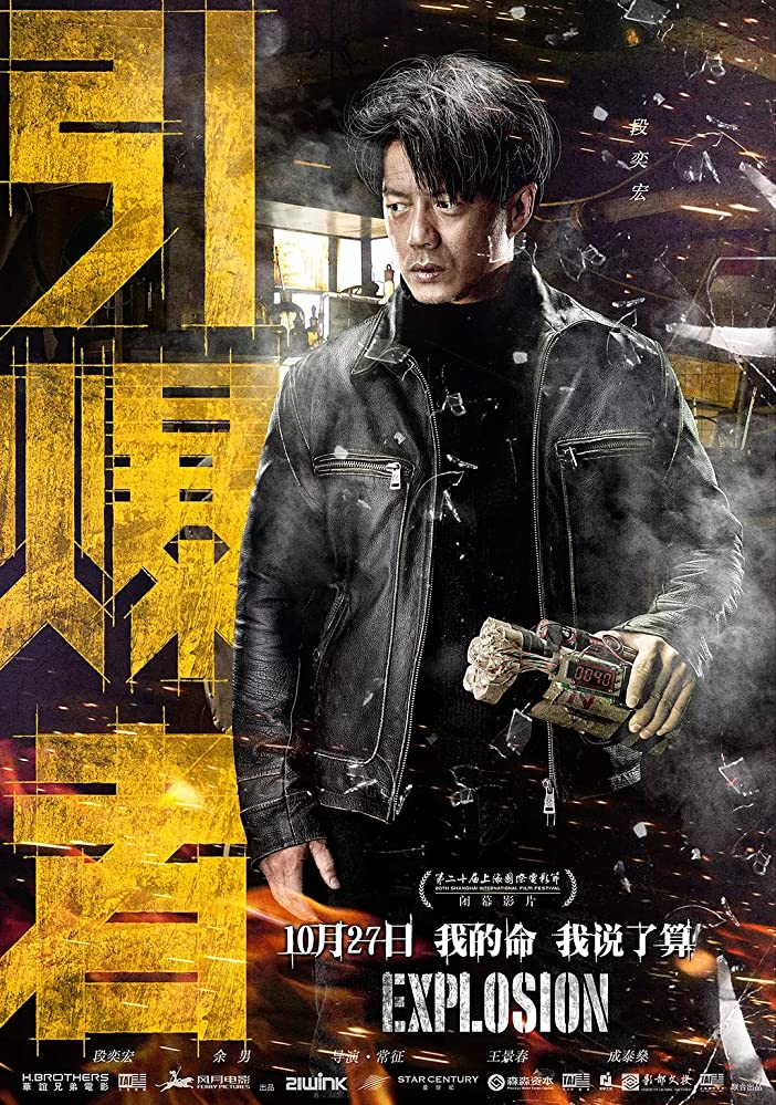Explosion (2017) (Chinese) Free Download