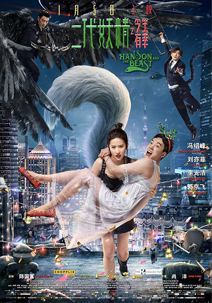 Hanson and the Beast (2017) (Chinese) Free Download