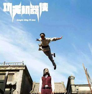 Kung Fu Traveler (2017) (Chinese) Movie Download