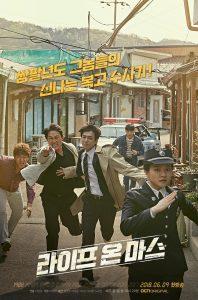 Life on Mars (Korean Series) Season 1 Free Download