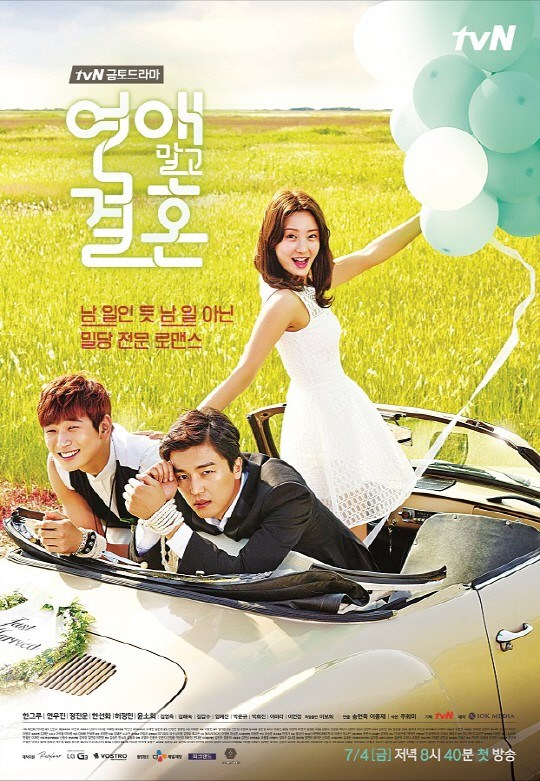 Marriage Without Dating (Korean Series) Season 1 Free Download