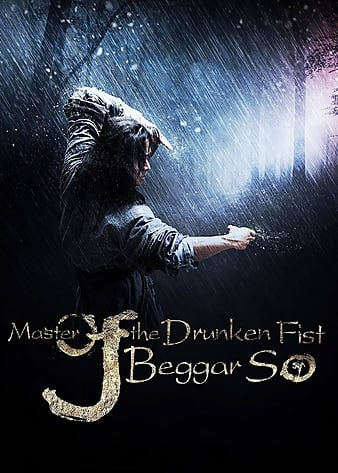 Master of the Drunken Fist Beggar So (2016) (Chinese) Free Download