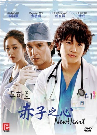 New Heart (Korean Series) Season 1 Free Download