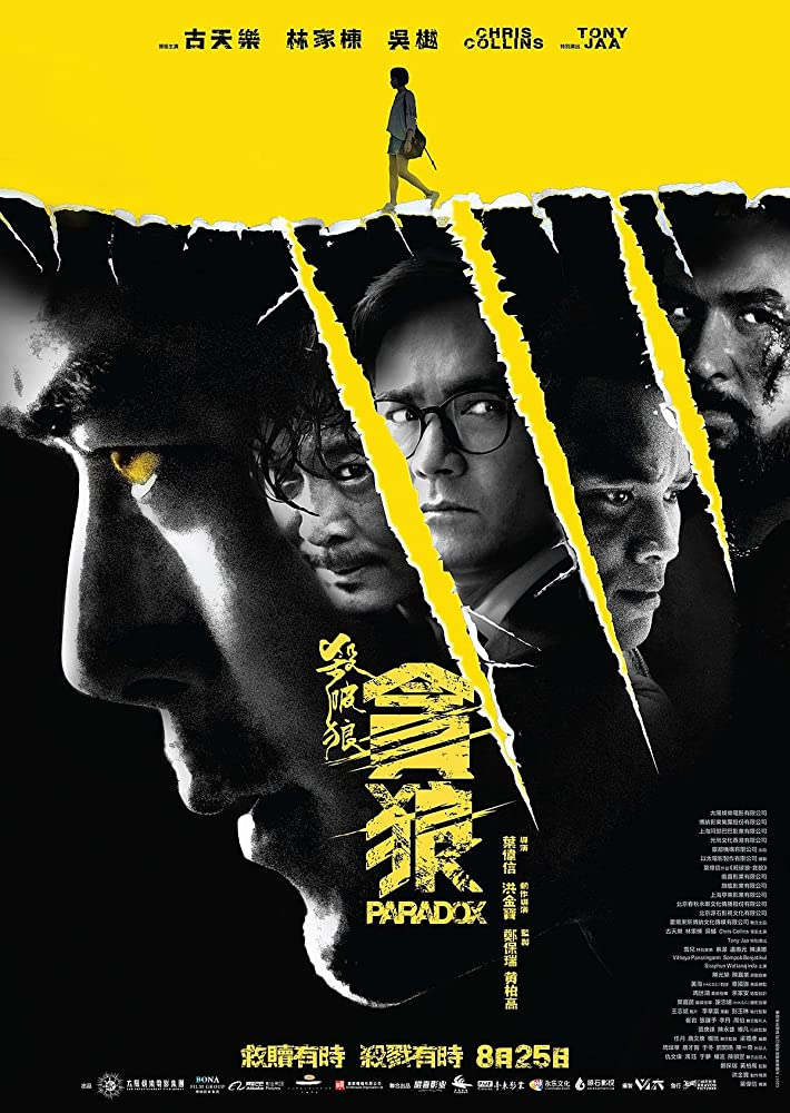 Paradox (2017) (Chinese) Free Download