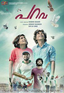 Parava (2017) (Indian) Filmyzilla Free Download