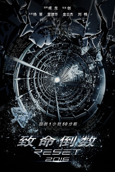 Reset (2017) (Chinese) Free Download